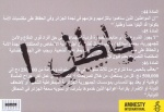 Amnesty et TRIAL : campagne algérienne